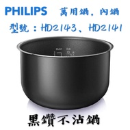 飛利浦HD2141內鍋HD2143內鍋 萬用鍋內鍋- 原廠黑鑽不沾內鍋 - 適用:HD2141 . HD2143
