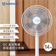 AIRMATE艾美特 14吋 16段速微電腦遙控DC直流電風扇 AS35130R