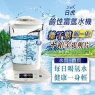 日虎-鹼性富氫水機