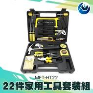 『頭家工具』22合一家用工具組 HT22 尖嘴鉗 居家用具 電工膠帶 羊角錘 MET-HT22