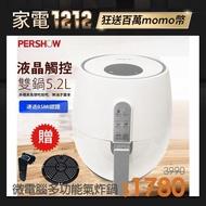 【品夏】5.2L 陶瓷塗層雙鍋液晶觸控氣炸鍋(全配升級版 附雙把手+烤盤)