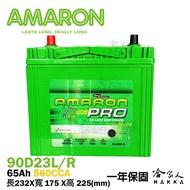 AMARON 愛馬龍 90D23L 銀合金 汽車電池 SUBARU OUTBACK 電池 汽車電瓶 55D23R 哈家人