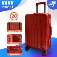 HANK 885 กระเป๋าเดินทางล้อลาก กระเป๋าเดินทางโครงอลูมิเนียม กระเป๋าเดินทาง20นิ้ว วัสดุPC100%  4ล้อหมุนได้360องศาถอดได้ ล็อคTSA Bags Travel  Luggage Suitcase