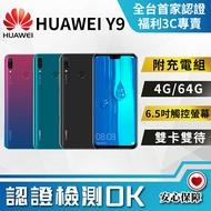 【創宇通訊│福利品】9成新 HUAWEI Y9 2019 4+64G 6.5吋手機 實體店開發票