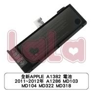 全新APPLE A1382 電池 2011~2012年 A1286 MD103 MD104 MD322 MD318