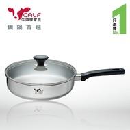 【Calf小牛】不銹鋼歐式平鍋28cm / 3.4L
