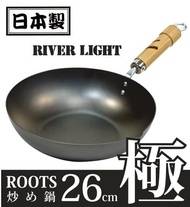 預購 8/14 極  ROOTS系列 26公分 River Light kiwame 炒鍋 鐵鍋 平底鍋中華鍋 26cm