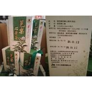 台東香芭樂 芭樂心茶葉 單盒300元 兩盒580 三盒780 四盒1000元台東香芭樂產銷班出產