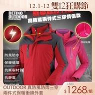 【JAR 嚴選】OUTDOOR 真防風防雨三穿兩件式保暖衝鋒外套(防風 防雨 外套 SUPERDRY 衝鋒衣)