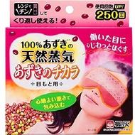 桐灰化學 電眼1件為原紅豆