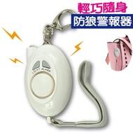 【金德恩】輕巧手掌型110分貝 LED閃光防狼警報器(自我防護/書包/防身/隨身)