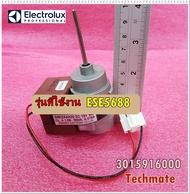 อะไหล่ของแท้/มอเตอร์พัดลมตู้เย็นอีเลคโทรลักซ์/Electrolux MOTOR R FAN/3015916000/ใช้กับรุ่นESE5688