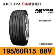 【YOKOHAMA 橫濱輪胎】ADVAN db V550【195/60 R15-88V】【東橫輪業】