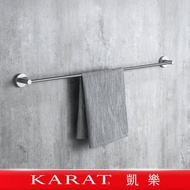 【KARAT凱樂】Aubrey 60公分單桿毛巾架(毛巾桿/304不鏽鋼)