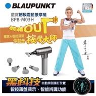 【BLAUPUNKT 德國藍點】藍寶AI筋膜震動按摩槍(BPB-M03H)