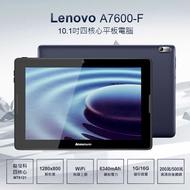 福利品 Lenovo A7600-F 10.1吋四核心平板電腦1G/16G IPS面板 安卓4.4.2