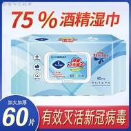 【現貨】۩【75度酒精消毒濕巾】60片消毒濕巾紙酒精棉片99.9%強效殺菌清潔