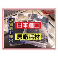 【森元電機】DAIKIN 脫臭濾網(脫臭觸媒)1片(MCK40V ACK55W MCK55W MCK40W MC55W ACM55W MCA55W)可用