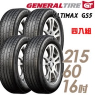 【General Tire 將軍】ALTIMAX GS5 舒適操控輪胎_送專業安裝 215/60/16(GS5)