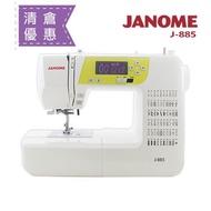 日本車樂美JANOME電腦型全迴轉縫紉機J-885-原價$22000