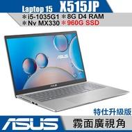 ASUS 華碩 X515 X515JP 銀 960G SSD特仕升級版【15.6吋/IPS/Buy3c奇展】 蝦皮嚴選