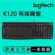 Logitech 羅技 K120 有線鍵盤 舒適安靜的打字體驗 防濺灑設計 耐用 穩固 可調式傾斜支腳