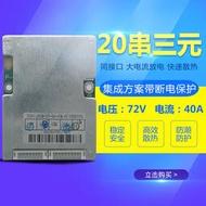 【新品快報】免運搶先買駿能飛13串14串16串17串20串鋰電池保護板48V6072V電動車保護板 露天拍賣