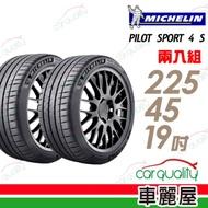 【米其林】PILOT SPORT 4 S PS4S 高性能運動輪胎_二入組_225/45/19