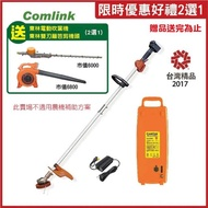 【東林】割草機 除草機 CK-210-兩截式 專業型 全配版17.4AH電池+充電器
