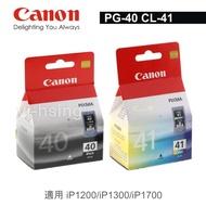CANON PG-40 CL-41 原廠墨水匣(1黑1彩) 適用 iP1200/iP1300/iP1700