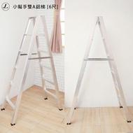 小幫手雙A鋁梯 (6尺) 爬梯 鋁梯 樓梯 A字梯 馬椅梯 家用梯【JL精品工坊】