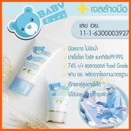 Best Quality เจลล้างมือแอลกอฮอล์เจล Alcohol gel Alcohol Hand gel baby care เจล พกพา ปลอดภัยมี อย เด็กใช้ได้ ขนาด 50มล สินค้าคุณภาพ