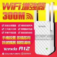 Tenda A12 三天線wifi增強器 騰達 信號放大器 加強路由器 現貨 騰達 訊號加強接收器 訊號增強器