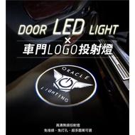 車門LOGO投射燈 無線迎賓燈 車門燈投影燈 鐳射燈 免打孔免接線 汽車LED迎賓燈 車門LOGO投射燈