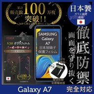 【INGENI徹底防禦】Samsung Galaxy A7 2018日本製玻璃保護貼 非滿版(保護貼 玻璃貼 保護膜 鋼化膜)
