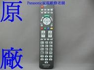 【專速】國際牌 電視遙控器 N2QAYB000551 TH-P42G20W,TH-P46G20W,TH-P50VT20W