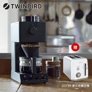 日本TWINBIRD-日本製咖啡教父【田口護】職人級全自動手沖咖啡機CM-D457TW 送美國Oster都會經典厚片烤麵包機(鏡面白)