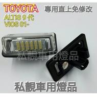 TOYOTA 牌照燈 車牌燈 直上型 高亮度 LED ALTIS 9代  VOIS 私靚車用燈品