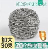 食品級304鋼絲球不掉絲不銹鋼家用清潔球廚房用刷鍋球洗碗鐵絲球