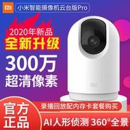 【台灣現貨】小米攝影機2K Pro 小米雲台版Pro 米家智慧攝影機雲台版 小米智能攝影機 小米監視器雲台版PRO