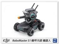 【領券再9折,最高現折2000】DJI 大疆 RoboMaster S1 機甲大師 AI 競技 教育 機器人(公司貨)