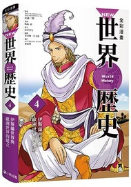 NEW全彩漫畫世界歷史.第4卷:伊斯蘭世界與歐洲世界的建立