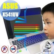 【Ezstick】ASUS X541 X541UV X541NA X541SC 防藍光螢幕貼(可選鏡面或霧面)