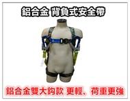 鋁合金 背負式安全帶 / 降落傘安全帶 / 工業用安全帶 / 雙大鉤安全帶 /大鉤安全帶 / 安全衣