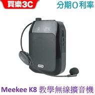 meekee K8 2.4G無線專業教學擴音機