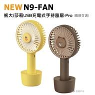 【公司貨】聯名款 N9 FAN 熊大 莎莉 USB充電式手持風扇-Pro usb充電風扇 隨行風扇