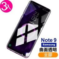 三星 Galaxy Note 9 曲面全膠貼合 9H 透明 鋼化玻璃膜-超值3入組(手機螢幕保護貼 3D曲面 保護貼 手機膜)