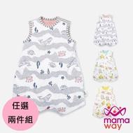 【mamaway 媽媽餵】空調防踢被-調溫、抗菌-75&95-2款4色(兩件組)