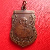 เหรียญดสมา ไหว้ข้าง ท่านพ่อคล้าย ปี2500 วัดสงยขัน จ.นครศรีธรรมราช เนื้อทองแดงรมดำ