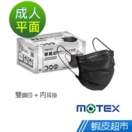 摩戴舒 醫用口罩(未滅菌) 平面成人口罩 黑色(50片裸裝/盒) (雙鋼印) 蝦皮直送 現貨